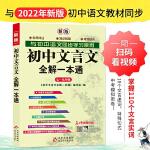 视频讲解版 初中文言文全解一本通:七至九年级 2021年 教材配套 对接中考