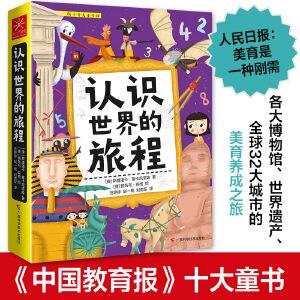 认识世界的旅程(全3册)