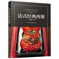 正版 法式经典西餐 弗朗索瓦丝 贝尔纳 法式西餐制作大全书籍 汤头盘肉类海鲜和蔬菜米饭等170余道经典法国菜原汁原料配方
