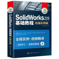solidworks2018教程书籍 机械实例版 solidworks机械工程建模产品模具设计制图 solidwork