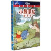 小熊维尼新历险2 DVD正版 新小熊维尼历险记 dvd 中英双语