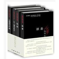 YJHX余华长篇小说全套4册 (活着/兄弟/许三观卖血记/在细雨中呼喊)经典畅销余华代表书籍 名家系列作品集
