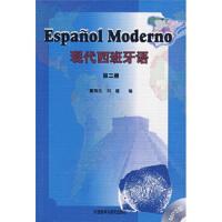 【正版二手书9成新左右】现代西班牙语(第2册(附 刘建,董燕生 外语教学与研究出版社