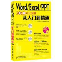 【正版二手书9成新左右】Word Excel PPT 2010办公应用从入门到精通(附 王作鹏,殷慧文,神龙工作室 人