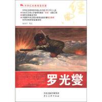 新(百种图书)中华红色教育连环画(手绘本)农推--罗光燮 韩和平 等 绘 9787531049623