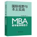 国际视野与本土实战 : MBA教学案例精选 2