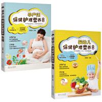 孕产妇保健护理营养食谱+婴幼儿保健护理营养食谱(共2册)