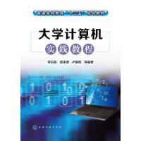 大学计算机实践教程/常东超 常东超,郭来德,卢紫微 等 编著