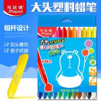 MAPED马培德12色24色儿童安全彩色蜡笔大头塑料蜡笔宝宝涂色画笔