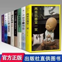人生三境 人生三修 再苦也要笑一笑 学会选择懂得放弃等全8册 处世哲学正能量青春励志书籍