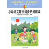 【二手书8成新】一年级上册:小学语文课文同步拓展阅读(适用于北师大版教材 施建平 北方妇女儿童出版社