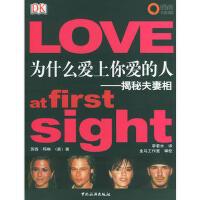 【二手书8成新】为什么爱上你爱的人揭秘夫妻相 (英)苏西・玛琳 ,李若水 中国旅游出版社