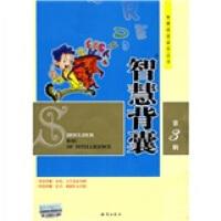 【旧书二手书8新正版】 智慧背囊(第3辑) 云天 9787501556915+鲁迅两本合售