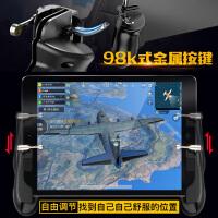 iPad平板电脑平板专用小米4华为M5mini4攻击开火射击明日之后荒野行动全军出击cf 平板专用吃鸡神器握把整装(无