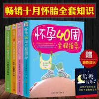【满158-100元】怀孕40周全程指导十月怀胎育儿书孕期书籍大全胎教书籍胎教故事书 胎宝宝 孕期孕妇书籍大全 怀孕期