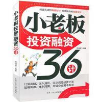 【二手旧书8成新】小老板投资融资36计 邓增辉 9787563925797 北京工业大学出版社