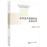 共性技术测度体系及其应用