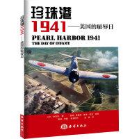 珍珠港1941―美国的耻辱日