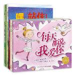 海豚绘本花园・社交能力(全8册)