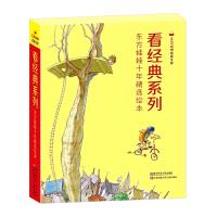 东方娃娃十年精选绘本・看经典系列 全8本 小老鼠和大老虎绘本 爷爷有没有穿西装 东方娃娃绘本 0-3-6岁幼儿童绘本故事