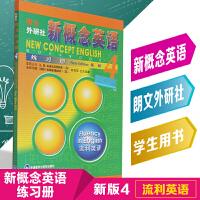 外研社新概念英语4练习册4流利英语自学用书少儿英语培训剑桥少儿英语考试用书