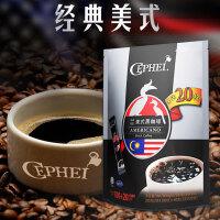 奢斐CEPHEI 马来西亚美式 纯咖啡粉原装进口黑咖啡 条装120支