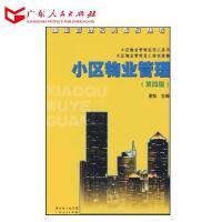 小区物业管理(第四版)