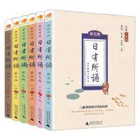 亲近母语日有所诵1-6册全套6册小学一二三四五六年级第五版儿童诵读教材书籍2019语文诗文朗诵背诵一年级语文上下册拼音