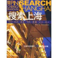 【二手书8成新】搜索上海 邱阳 ,《品城》编写组 中国旅游出版社