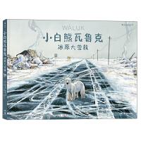 后浪:小白熊瓦鲁克:冰原大营救