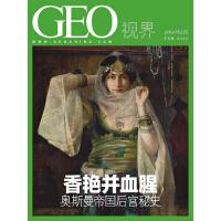 香艳并血腥――奥斯曼帝国后宫秘史(总第009期)