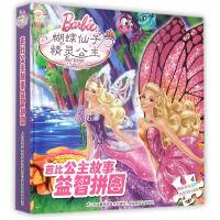芭比公主故事益智拼�D--蝴蝶仙子和精�`公主