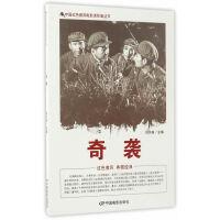 中国红色教育电影连环画丛书:奇袭
