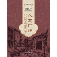 人文广州明信片