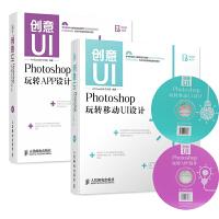 共2册 创意UIPhotoshop玩转移动UI设计+玩转APP设计 移动应用 界面设计教程PS书籍 平面设计交互设计智
