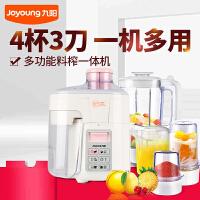【九阳专卖】 JYZ-D526 多功能榨汁机 家用全自动 果蔬打水果榨汁机