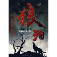 【二手书8成新】狼殉 青春燃烧 国际文化出版公司