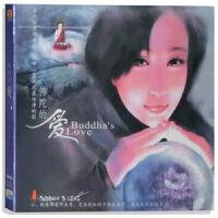 佛教音乐:佛陀的爱1(CD)