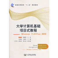 大学计算机基础项目教程――Windows 7 + Office 2010