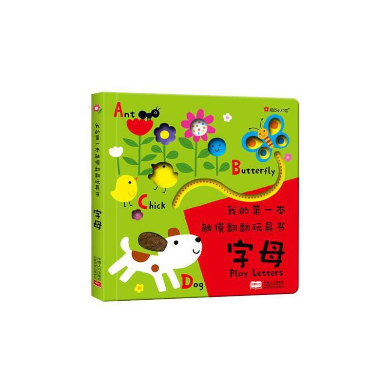 字母中英文双语对照宝宝启蒙认知亲子洞洞游戏书籍看图说婴幼儿益智