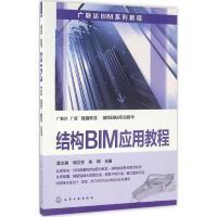 结构BIM应用教程 吴文勇,杨文生,焦柯 主编