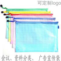 博顿 A4 彩色透明 网纹文件袋 网格拉链袋 防水网格袋 社区宣传广告文件袋