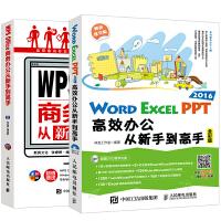 【套装2本】WPS教程书籍 WPS Office商务办公从新手到高手 WordExcelPPT 2016高效办公视频教