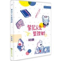正版 �P�人生整理�g 奇��果文��事�I有限公司 港台原版