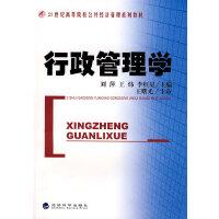 行政管理学(21世纪高等院校公共经济管理系列教材)