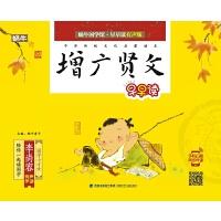 增广贤文早早读(有声版,蜗牛国学馆)