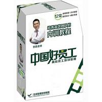 中国好员工 高效员工培训教程12U盘 12DVD 李践