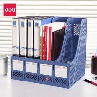 得力文件架文件盒 桌面办公文件栏学生书立架资料收纳整理文件框文件座文件筐