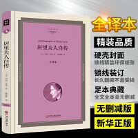 居里夫人自传中国文联出版社当当自营新课标必读全译本