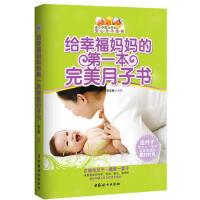 【二手书8成新】给幸福妈本月子书 郑玉梅著 中国妇女出版社